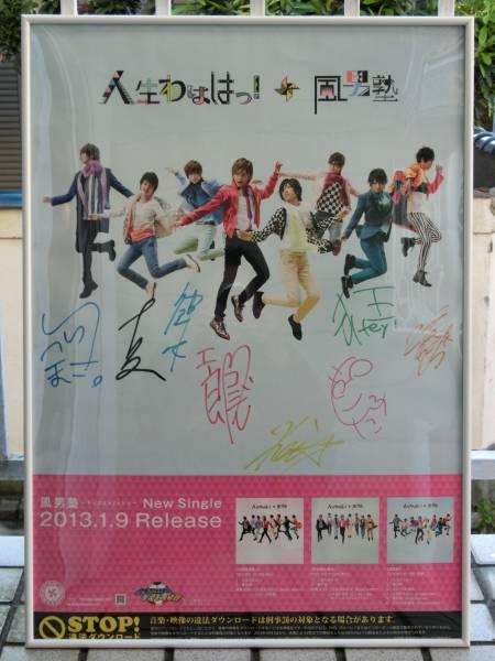 風男塾「人生わははっ!」 B2 リリースポスター 直筆サイン入