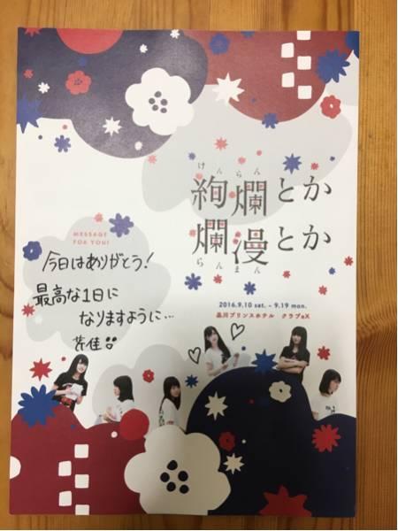 AKB48 絢爛とか爛漫とか 初日 直筆サイン入りパンフ 永野芹佳 ライブ・総選挙グッズの画像
