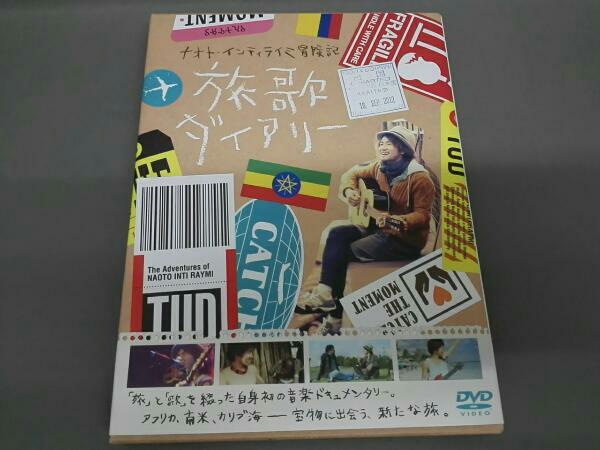 ナオト・インティライミ冒険記 旅歌ダイアリー ライブグッズの画像