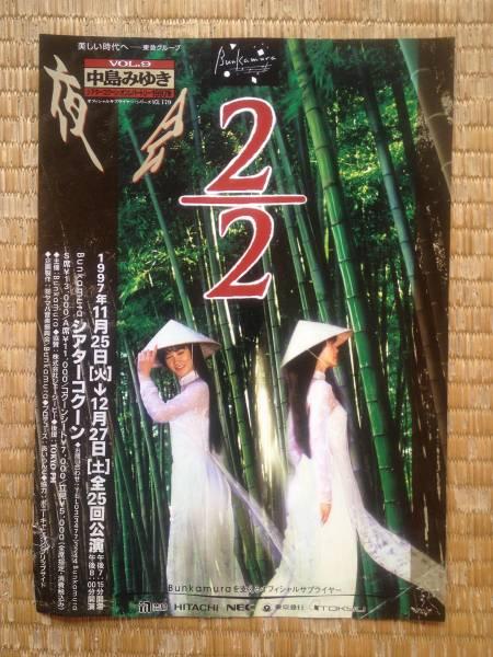 中島みゆき 夜会 Vol.9 2/2 チラシ B級品