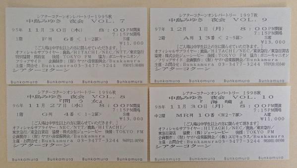 中島みゆき 夜会 Vol.7~10 半券 4枚セット コンサートグッズの画像