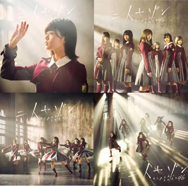 欅坂46 3rd 二人セゾン ABC通常盤 4枚セット+乃木坂BLT松村秋元