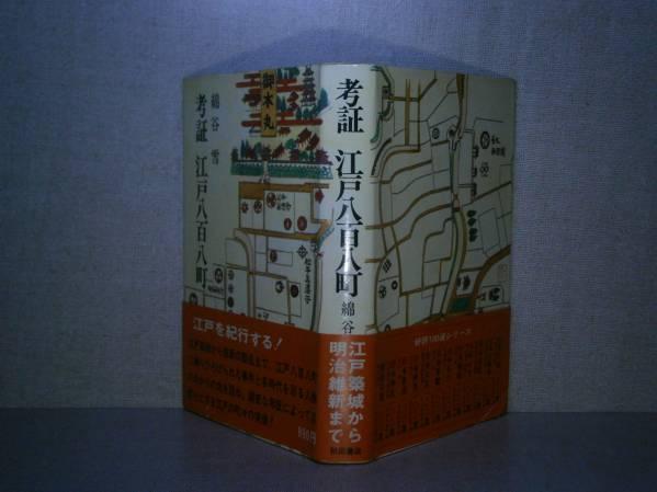 ☆綿谷 雪『考証 江戸八百八町』秋田書店:昭和55年初版:帯付_画像1