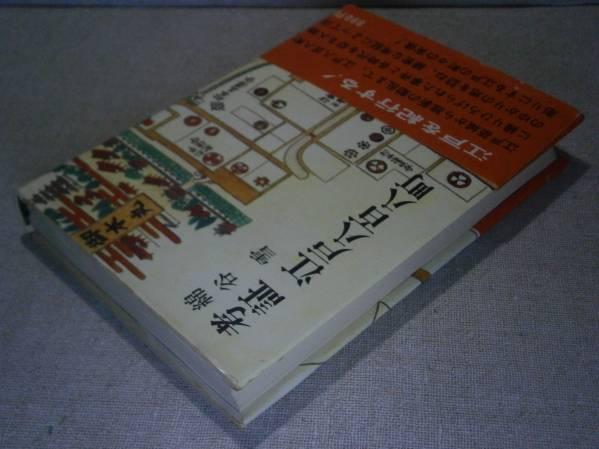 ☆綿谷 雪『考証 江戸八百八町』秋田書店:昭和55年初版:帯付_画像2