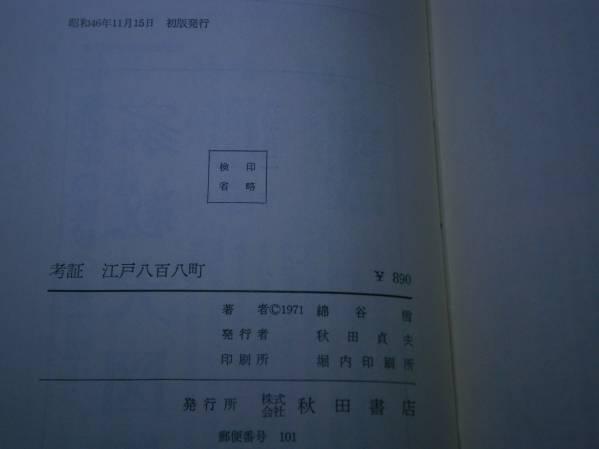 ☆綿谷 雪『考証 江戸八百八町』秋田書店:昭和55年初版:帯付_画像3