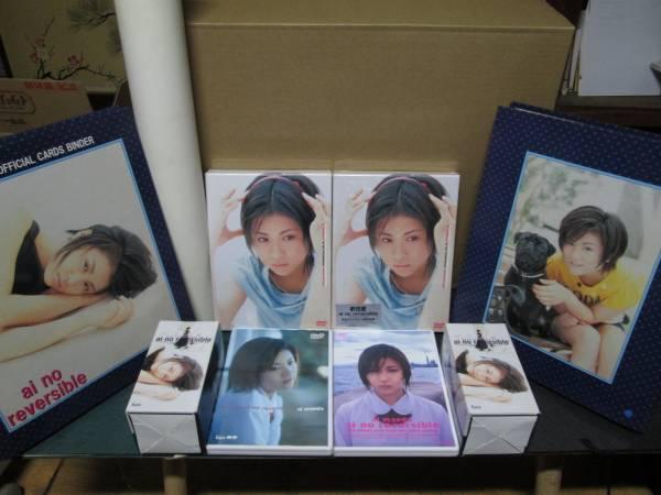 前田愛ai no reversibleセット(未開封&開封済み)9点セット DVDBOX ポスター カード バインダーなどなど。