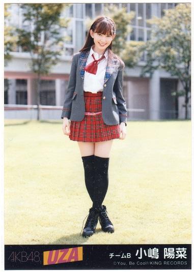 AKB 小嶋陽菜 UZA 劇場盤生写真 制服 ミニスカート