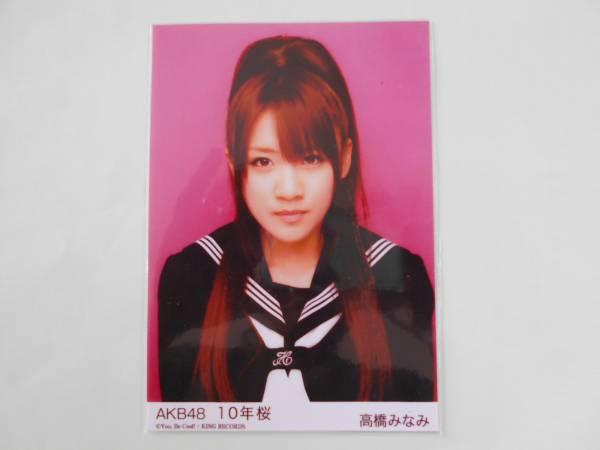 AKB 高橋みなみ 10年桜 生写真 セーラー