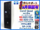税込♪整備済HP新SSD120GB/新HDD1TB/メモリ8GB/Quad(4コア4スレッド)/ハイパーマルチ/デュアルディスプレイ対応/Win7pro64bit+Office2013