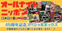 オールナイトニッポン◇真夜中のフォーク伝説記念スペシャルCD