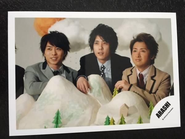 嵐★二宮・大野・櫻井★公式ショップ写真