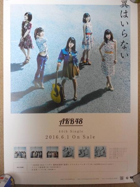 AKB48 翼はいらない* 宣伝告知ポスター非売品 新品保管品