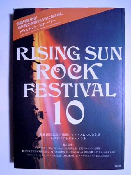 RISING SUN ROCK FESTIVAL 10チバユウスケ,浅井健一 DVD付/RSR ライブグッズの画像