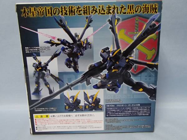 ROBOT魂 クロスボーン・ガンダムX2改 (フルアクションVer.)_画像2