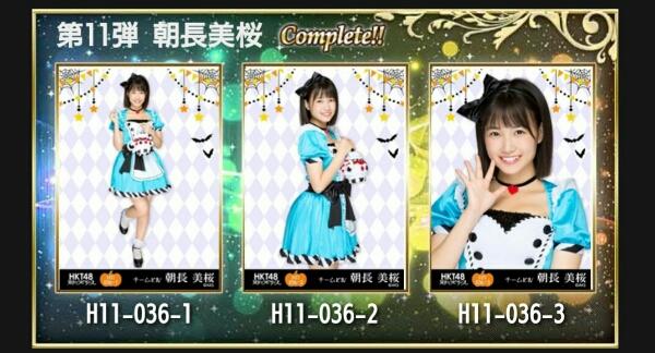 HKT48栄光のラビリンス第11弾ミニポス生写真 朝長美桜 3種コンプ ライブグッズの画像