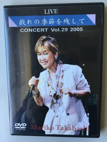 高橋真梨子 戯れの季節を残して DVD  極上美品 コンサートグッズの画像