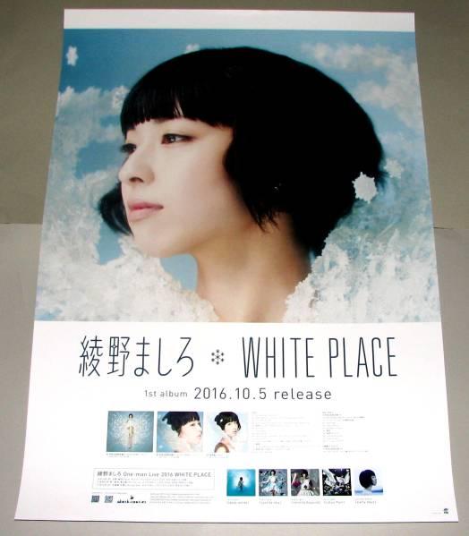 OS/GB1 B2 ポスター 綾野ましろ WHITE PLACE