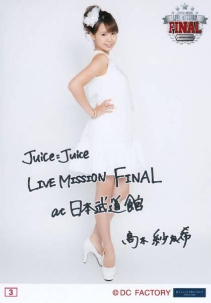 高木紗友希 Juice=Juice 日本武道館 11/7 コレクション生写真 3