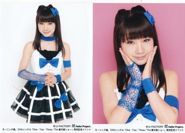 石田亜佑美 モーニング娘 2L版生写真 2枚セット A