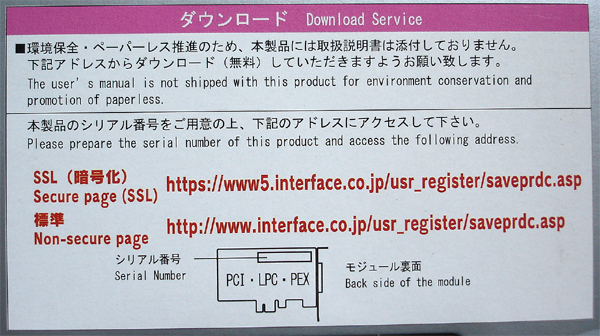 Interface PCI-466102 ( style. same periodRS485/4222CH IF)[KB289]