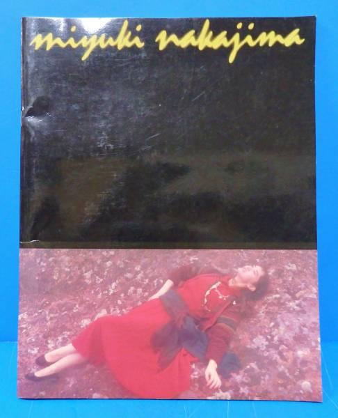 [パンフレット] 野ウサギのように/中島みゆき 1989年 所ジョ―ジ