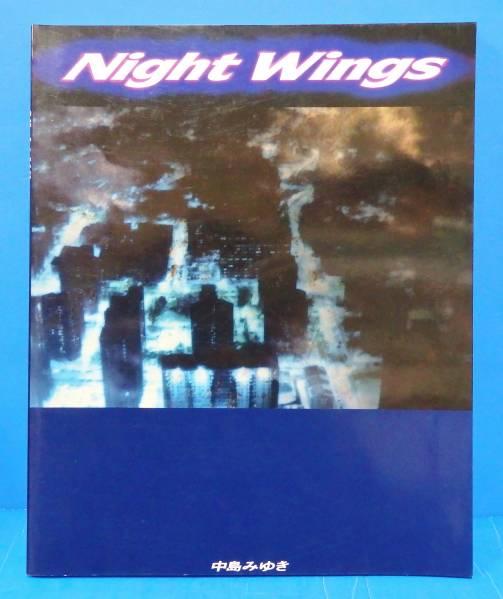 【パンフレット】1990年 '90Night Wingsツアー:中島みゆき