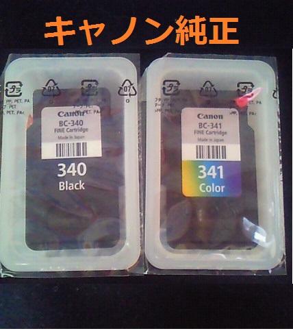 新品 Canon(キャノン) 純正インク BC-340 BC-341 MG4230/MG3630/MG3130/MX523/MG4130/MG3530/MG2130/ MX513/MG3230