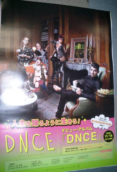 貴重! 未使用★DNCE★11/18発売CD「 DNCE」★告知ポスター