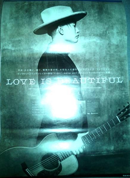 貴重・未使用★平井 大★「Love is Beautiful 」★告知ポスター