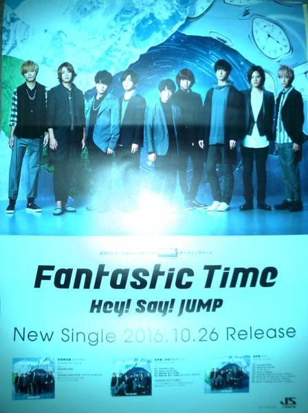 貴重! ★Hey!Say!JUMP★「Fantastic Time」★告知 ポスター コンサートグッズの画像