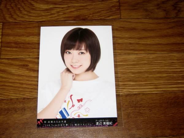 祝 高橋みなみ卒業 渡辺美優紀 DVD特典 生写真