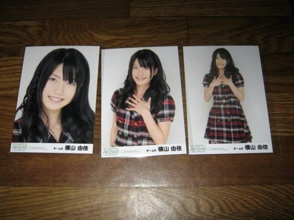 [5点以上で送料無料] DOCUMENTARY OF AKB48 to be continued 10年後、少女たちは今の自分に何を思うのだろう?  横山由依 生写真3枚 ライブ・総選挙グッズの画像