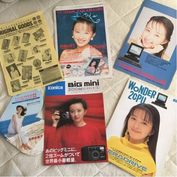 【送料込】高橋由美子 SEGAチラシ表紙雑誌パンフレットグッズ
