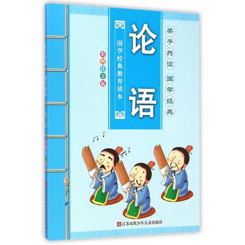 論語 ピンイン付 国家経典教育読本 中国語学ぶ 中国語国学