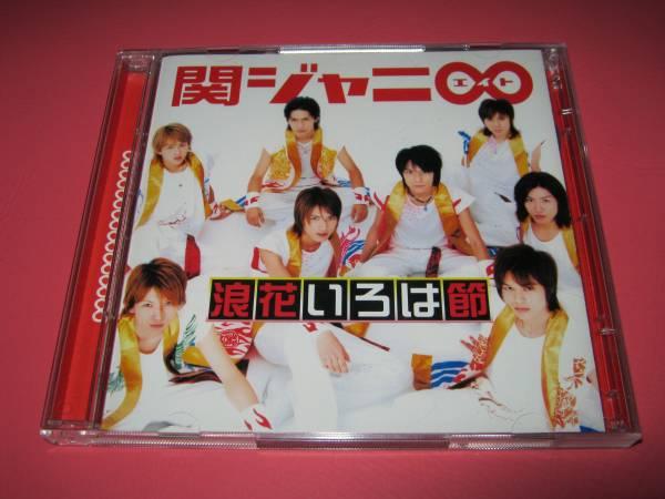 錦戸亮■関ジャニ∞★浪花いろは節★初回盤2枚組CD■大倉忠義_画像1