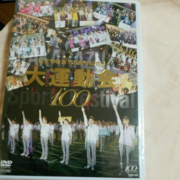 宝塚歌劇100周年記念大運動会DVD