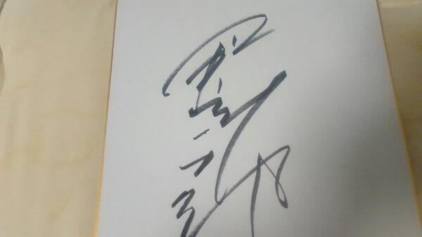 マギー司朗直筆サイン色紙