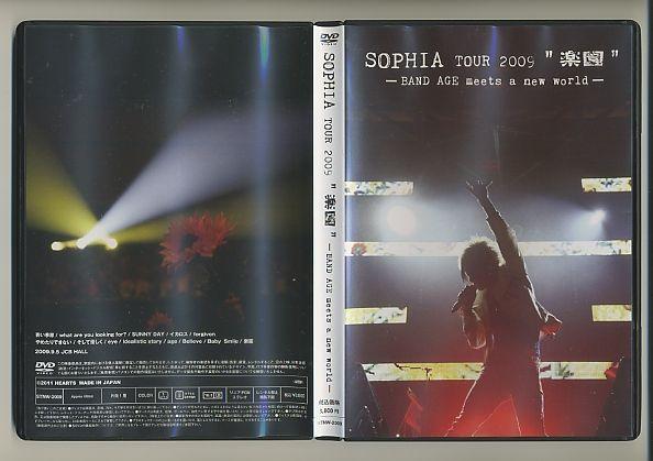 DVD★SOPHIA TOUR 2009 楽園 ソフィア松岡充ファンクラブFC