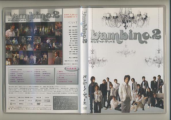 DVD★バンビーノ デューエ bambino.2 加藤和樹三浦涼介森山栄治 ライブグッズの画像
