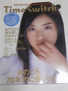 04 VOL.1 タイムスイッチ 石原さとみ 夏目雅子 岡田奈々 グッズの画像