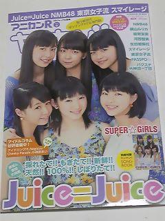 13 VOL.6 ヤンヤン 生田絵梨花 Juice Juice 東京女子流 ライブグッズの画像