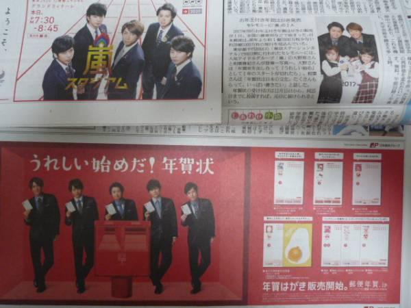 読売新聞★嵐年賀状広告・セレモニー&NHK嵐スタジアム広告