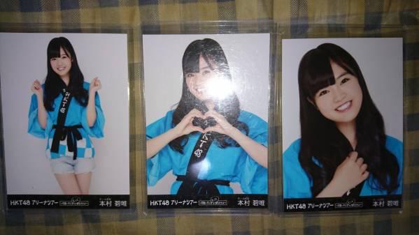 HKT48 本村碧唯 アリーナツアー DVD 外付け コンプ