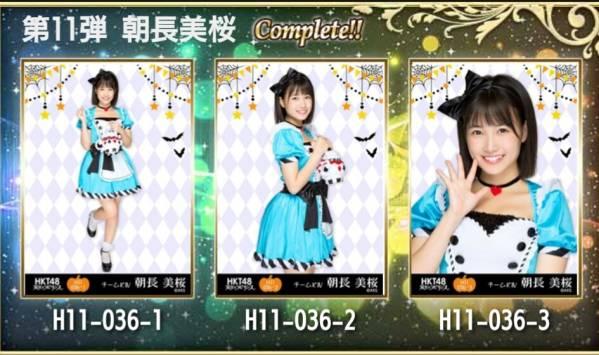 HKT48 朝長美桜 ラビリンス第11弾 ミニポス生写真 3種コンプ ライブグッズの画像