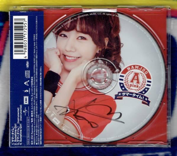 APINK FC限定 サマータイム! 初回C 直筆サイン入CD ナムジュ ◆