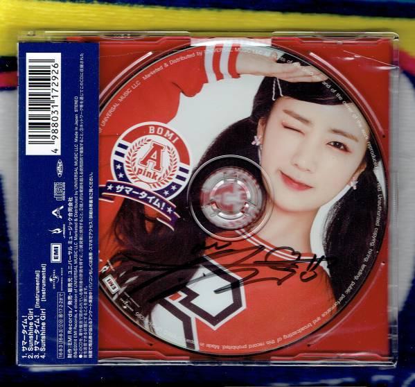 ◆ APINK FC限定 サマータイム! 初回C 直筆サイン入CD ボミ ◆