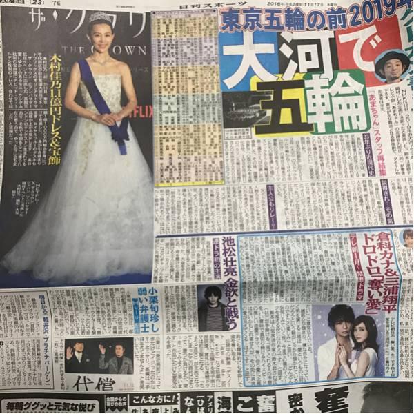 木村佳乃 三浦翔平 小栗旬 池松 11/17スポーツ新聞 送料込