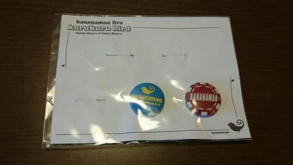 ☆バナナマンライブグッズバッジ☆