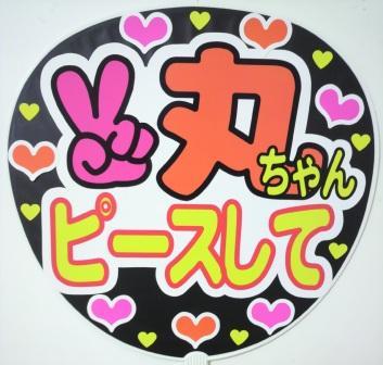 嵐 Kis-My-Ft2 関ジャニ∞ HeysayJUMP ピースして手作りうちわ