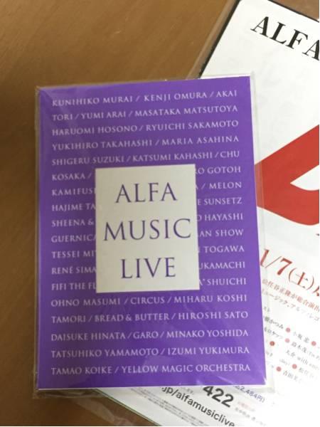 ALFA MUSIC LIVE パンフレット YMO 荒井由実 ユーミン